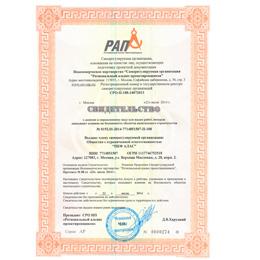 Компания АЛАС является членом СРО в области проектирования